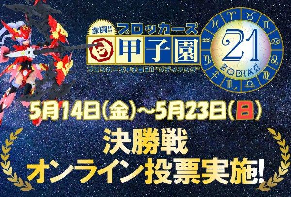 「激闘!ブロッカーズ甲子園21~ゾディアック~ 決勝戦」オンライン投票実施!!
