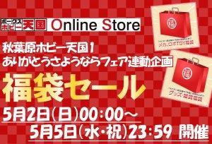 秋葉原ホビー天国連動企画! 5/2~ホビー天国オンラインストア 福袋セール開催!!