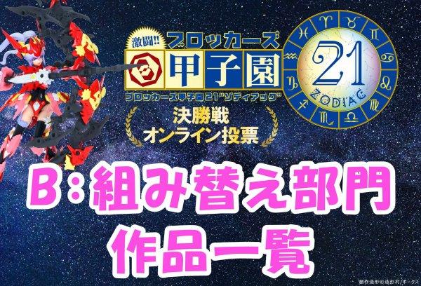 ブロッカーズ甲子園21決勝戦:B組み替え部門作品一覧!