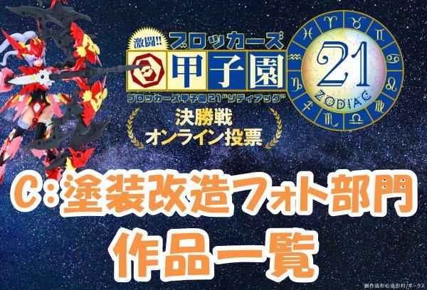 ブロッカーズ甲子園21決勝戦:C塗装改造フォト部門作品一覧!