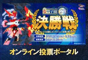 「ブロッカーズ甲子園21~ゾディアック~」決勝戦!!_オンライン投票ポータル!