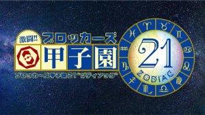 「ブロッカーズ甲子園21~ゾディアック~」決勝戦!! 結果発表!