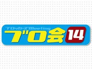 【ブロッカーズ】6/19・20 開催!! ブロッカーズmeeting(ブロ会)14 情報!