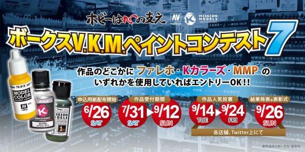 【イベント情報】ボークスV.K.M.ペイントコンテスト7開催概要