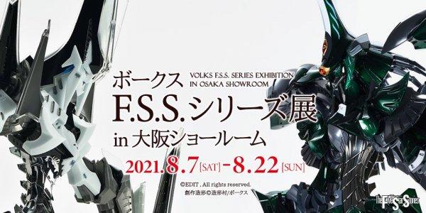 【F.S.S.】ボークス F.S.S.シリーズ展 in 大阪ショールーム 開催!!