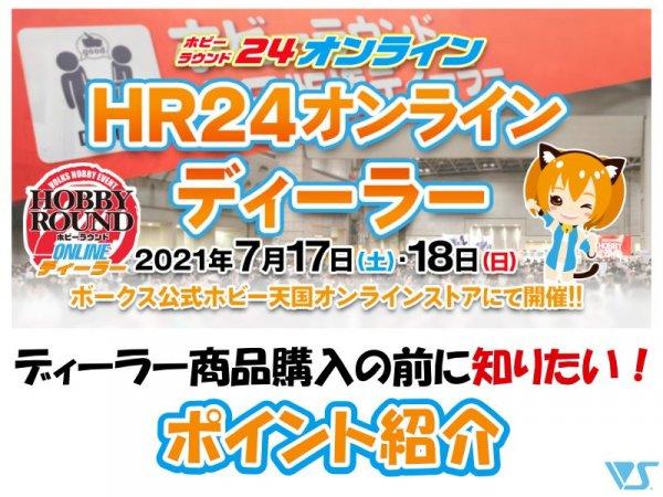 【HR24OL】ディーラー商品購入の前に知りたい! オンライン活用術!!