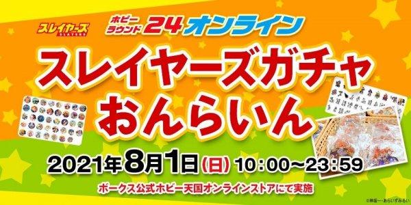 【イベント情報】8月1日(日)午前10:00~ スレイヤーズガチャおんらいん開催!!