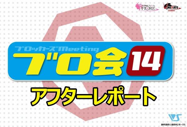 ブロ会14 in 大阪&福岡 アフターレポート!!