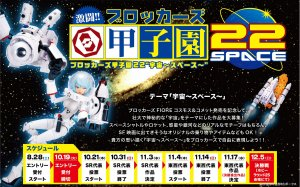 """ブロッカーズ甲子園22""""宇宙~スペース~""""開催概要!!"""