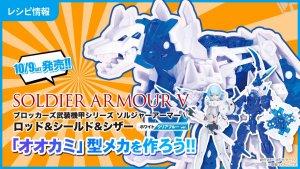 【商品情報】ソルジャーアーマーV発売!「オオカミ」型メカのレシピを先行公開!!