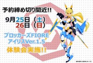 【緊急決定】アイリスVer.1.5予約〆切間近! 店舗体験会実施!!