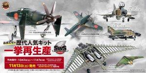 SWS 5種再生産!10月2日(土)予約受付スタート!ラインナップ&販売情報をチェック!!