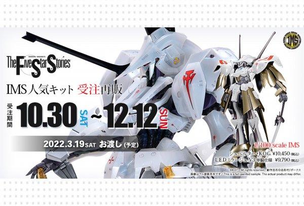 【商品情報】IMS 1/100 「L.E.D.ミラージュV3 単騎仕様 Ver.」&「シュペルター・K.O.G.」受注再販決定!