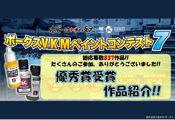 「V.K.M.ペイントコンテスト7」最優秀賞受賞作品紹介!