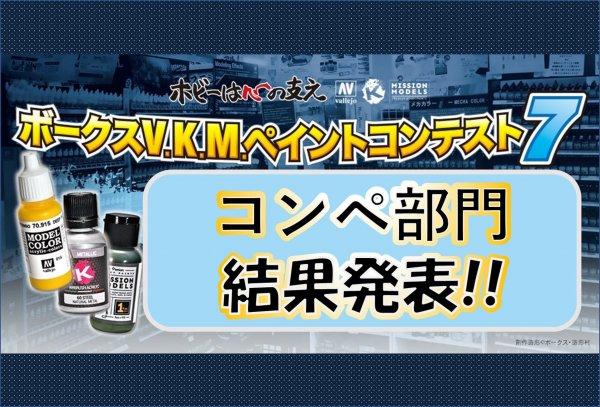 ボークスV.K.M.ペイントコンテスト7 コンペ部門結果発表!