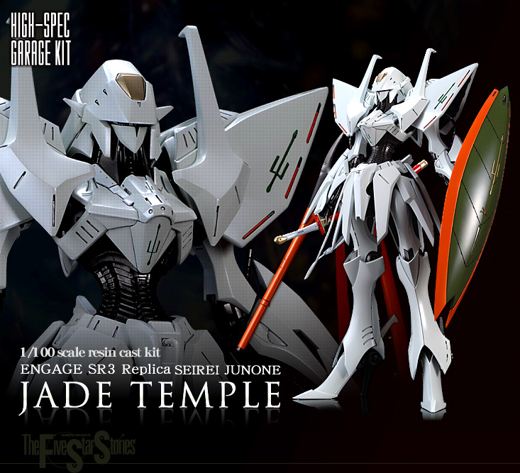 HIGH-SPEC GARAGE KIT 1/100 scale ENGAGE SR3 Replica SEIREI JUNONE [JADE TEMPLE]