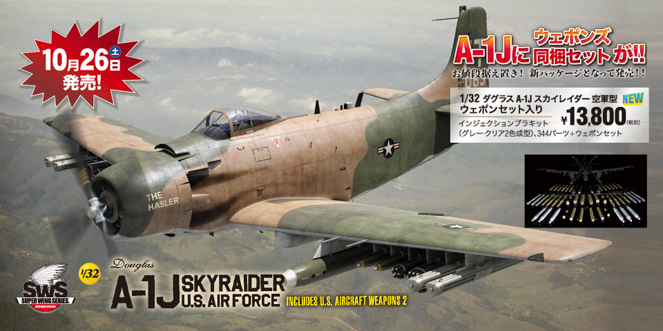 SWS 「1/32 A-1J 空軍型 ウェポンセット入り」 好評販売中!!